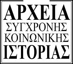 SearchCulture.gr   Αρχεία Σύγχρονης Κοινωνικής Ιστορίας (ΑΣΚΙ)