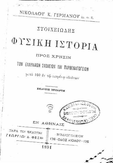 Στοιχειώδης φυσική ιστορία   Προς χρήσιν των Ελληνικών Σχολείων και  Παρθεναγωγείων μετά 160 εν τω κειμένω εικόνων   Νικολάου Κ. Γερμανού .. 1d0b1f21906